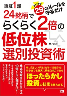 東証1部24銘柄でらくらく2倍の低位株選別投資術: とにかく29のルールを守るだけ