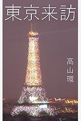 東京来訪 Kindle版