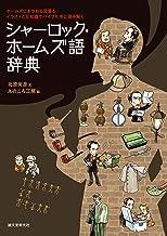 表紙: シャーロック・ホームズ語辞典:ホームズにまつわる言葉をイラストと豆知識でパイプ片手に読み解く | 北原 尚彦