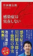 表紙: 感染症は実在しない(インターナショナル新書) (集英社インターナショナル)   岩田健太郎
