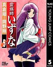 表紙: 霊媒師いずな 5 (ヤングジャンプコミックスDIGITAL) | 真倉翔