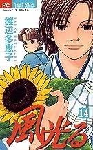 表紙: 風光る(14) (フラワーコミックス) | 渡辺多恵子