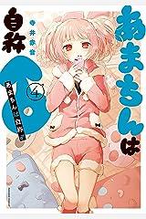 あまちんは自称♂(4) (少年マガジンエッジコミックス) Kindle版