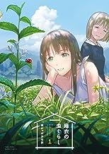 表紙: 麻衣の虫ぐらし(1) (バンブーコミックス) | 雨がっぱ少女群