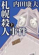 表紙: 札幌殺人事件 上 「浅見光彦」シリーズ (角川文庫)   内田 康夫
