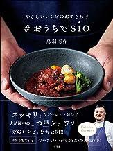 表紙: やさしいレシピのおすそわけ #おうちでsio | 鳥羽周作