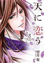 表紙: 天に恋う3 (ネクストFコミックス) | 梨千子