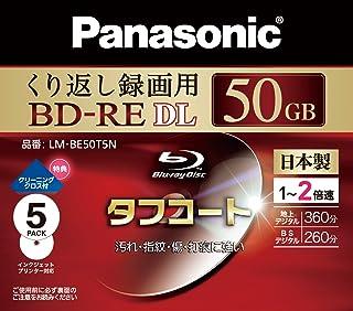 パナソニック ブルーレイディスク 日本製 録画用2倍速 50GB(片面2層 書換型) 5枚パック LM-BE50T5N