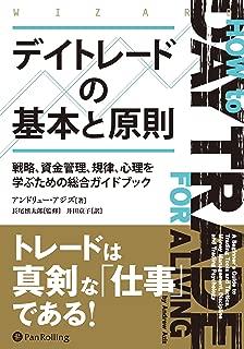 デイトレードの基本と原則 ――戦略、資金管理、規律、心理を学ぶための総合ガイドブック (ウィザードブックシリーズ)
