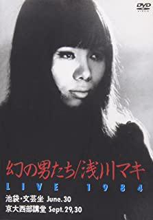 幻の男たち LIVE 1984 [DVD]