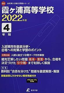 霞ヶ浦高等学校 2022年度 【過去問4年分】 (高校別 入試問題シリーズE03)