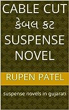 Cable cut  કેબલ કટ suspense novel: suspense novels in gujarati  (Gujarati Edition)