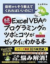 表紙: 続 Excel VBAのプログラミングのツボとコツがゼッタイにわかる本 | 立山秀利
