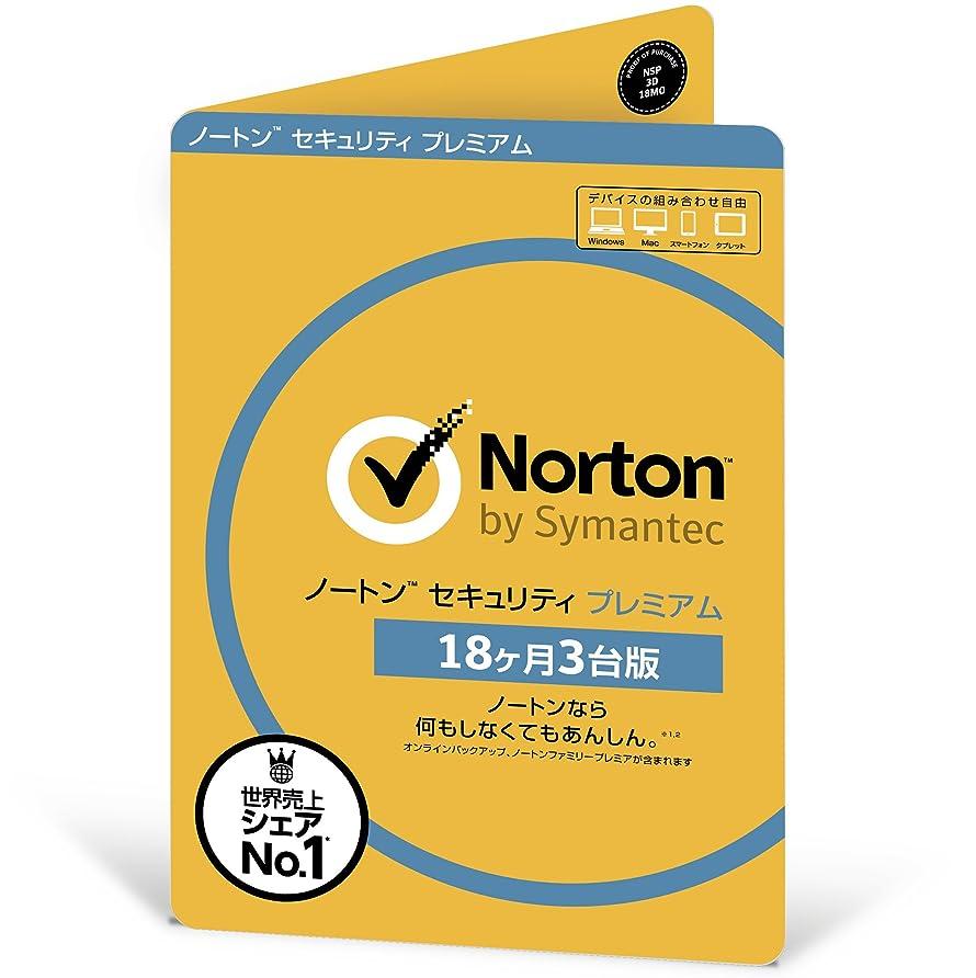 領域送料バランスのとれたノートンセキュリティプレミアム(最新)|1.5年(18ヶ月)3台版|カード版|Win/Mac/iOS/Android対応(Amazon.co.jp限定)