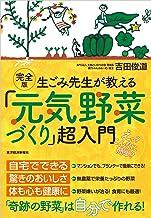 表紙: 完全版 生ごみ先生が教える「元気野菜づくり」超入門 | 吉田 俊道