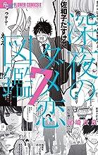 表紙: 深夜のダメ恋図鑑(7) (フラワーコミックス) | 尾崎衣良