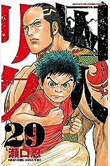 囚人リク(29) (少年チャンピオン・コミックス) Kindle版