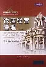 工商管理经典译丛·旅游管理系列:饭店经营管理(第2版)