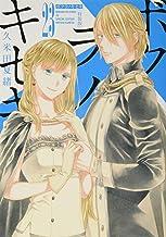 ボクラノキセキ 23巻 特装版 (ZERO-SUMコミックス)