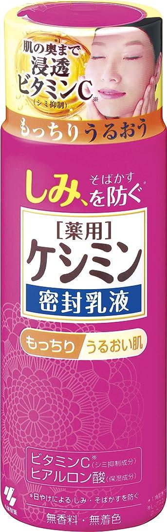 ラック宅配便欲しいですケシミン密封乳液 シミを防ぐ 130ml 【医薬部外品】