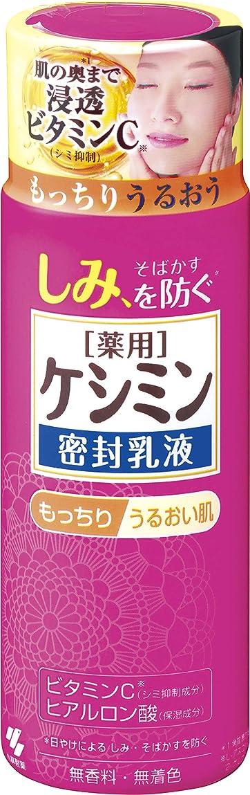 測る容器会社ケシミン密封乳液 シミを防ぐ 130ml 【医薬部外品】