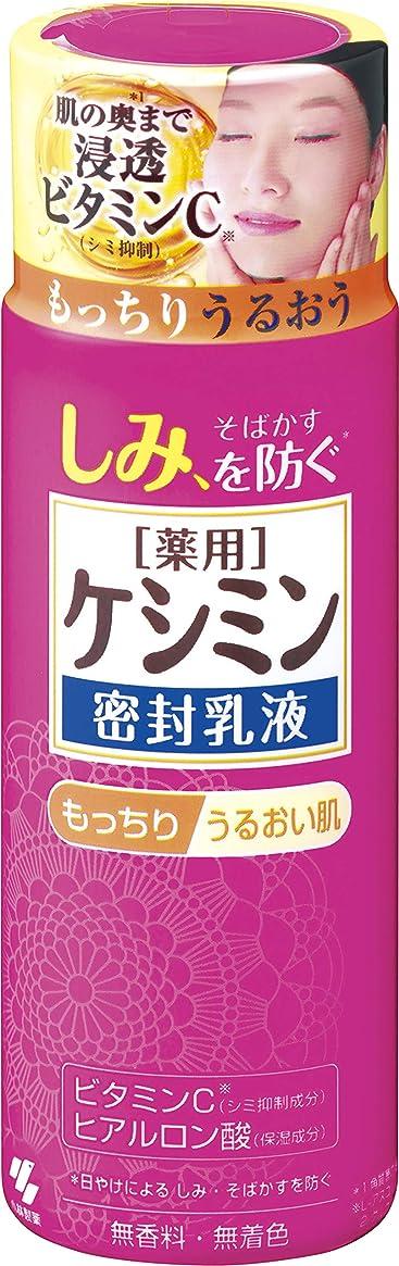 変色する進む狂気ケシミン密封乳液 シミを防ぐ 130ml 【医薬部外品】