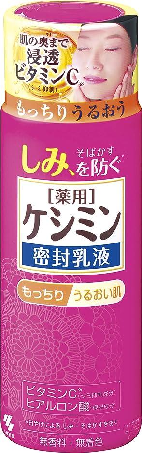 敬意を表する衰えるブリッジケシミン密封乳液 シミを防ぐ 130ml 【医薬部外品】