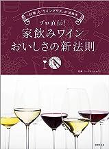 表紙: プロ直伝!家飲みワイン おいしさの新法則 | リーデル・ジャパン