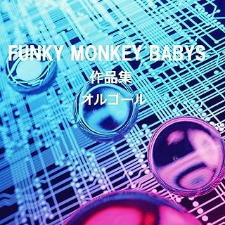 funky monkey babys arigato