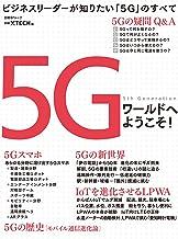 表紙: 5Gワールドへようこそ! | 日経 xTECH