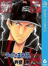 表紙: 新テニスの王子様 6 (ジャンプコミックスDIGITAL) | 許斐剛