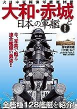 表紙: 大和・赤城と日本の軍艦―大日本帝國海軍艦艇図鑑 新装版 (サクラBooks) | 大東亜戦争研究会