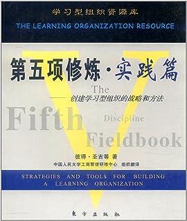 第5项修炼•实践篇:创建学习型组织的战略和方法