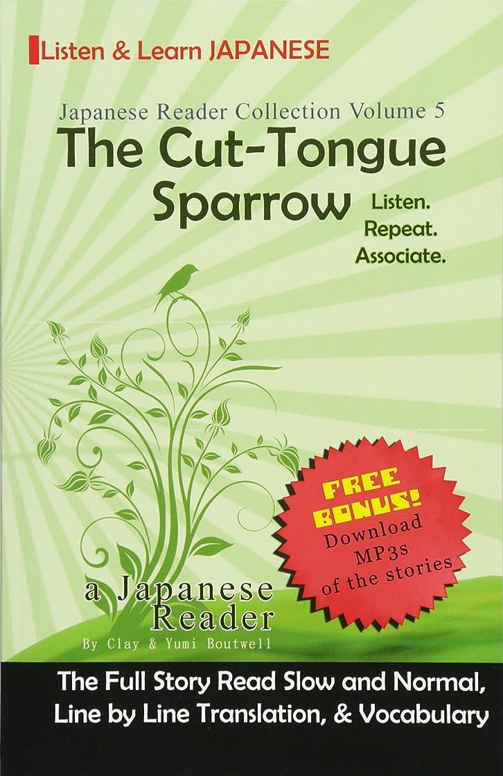 お茶虐待世界的にJapanese Reader Collection Volume 5: Shitakiri Suzume