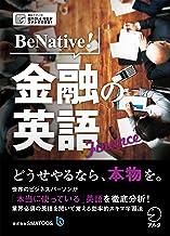 表紙: [音声DL付]BeNative! 金融の英語~金融業界で「本当に使われている」英語が分かる1冊! BeNative!シリーズ | 株式会社SMATOOS