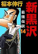新黒沢 最強伝説 14