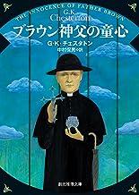 表紙: ブラウン神父の童心 (創元推理文庫) | G・K・チェスタトン