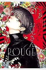 危ないお兄さん ROUGE (ヒーローズコミックス ふらっと) Kindle版