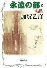 表紙: 永遠の都2―岐路―(新潮文庫)   加賀 乙彦