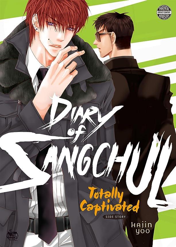 病気薬用十分Totally Captivated Side Story 3: Diary of Sanchul (English Edition)