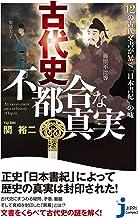 表紙: 古代史 不都合な真実 (じっぴコンパクト新書) | 関 裕二