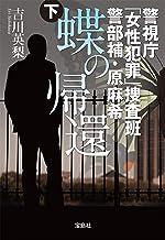 表紙: 警視庁「女性犯罪」捜査班 警部補・原麻希 蝶の帰還 下 (宝島社文庫) | 吉川英梨