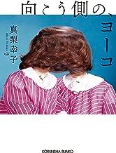 表紙: 向こう側の、ヨーコ (光文社文庫)   真梨 幸子
