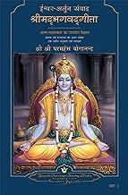 God Talks with Arjuna: The Bhagavad Gita - Hindi (Set of 2 Volumes)