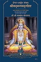 God Talks with Arjuna: The Bhagavad Gita - Hindi (Set of 2 Volumes) (Hindi)