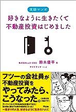 表紙: 実録マンガ 好きなように生きたくて不動産投資はじめました   鈴木 優平