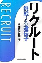 表紙: リクルート 挑戦する遺伝子 (日本経済新聞出版) | 日本経済新聞社