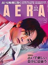 AERA (アエラ) 2021年 4/12 号【表紙:町田啓太】[雑誌]