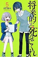 将来的に死んでくれ(5) (週刊少年マガジンコミックス) Kindle版