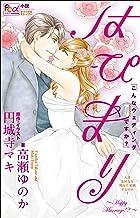 表紙: FCルルルnovels はぴまり ~Happy Marriage!?~2 こんなウェディングアリですか? (ルルル文庫) | 円城寺マキ